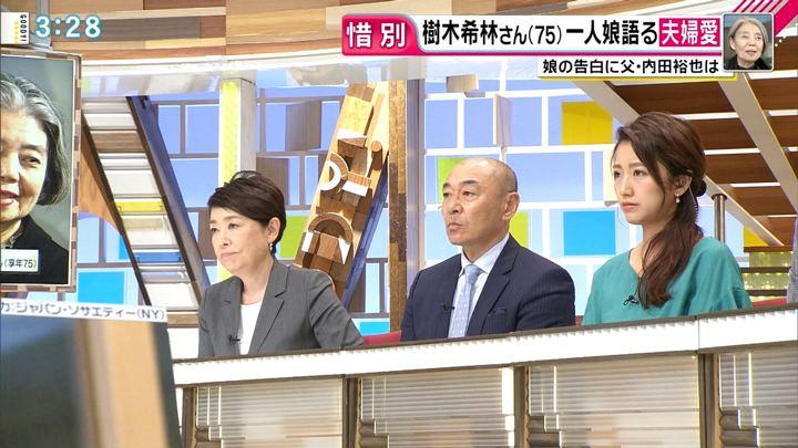 2018年10月01日三田友梨佳の画像13枚目
