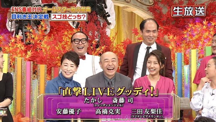 2018年10月01日三田友梨佳の画像20枚目