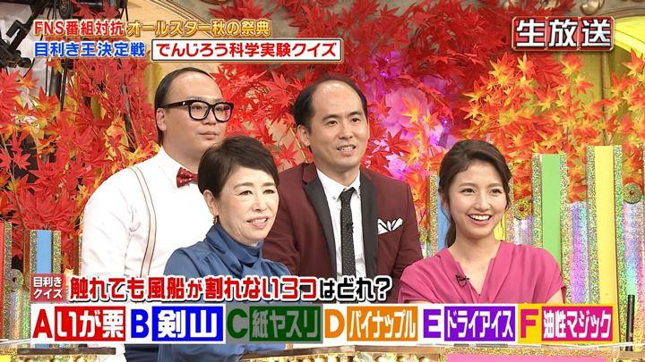 2018年10月01日三田友梨佳の画像21枚目