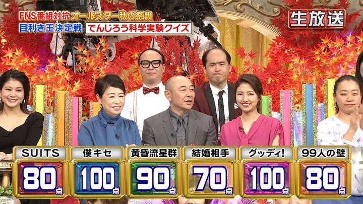 2018年10月01日三田友梨佳の画像22枚目