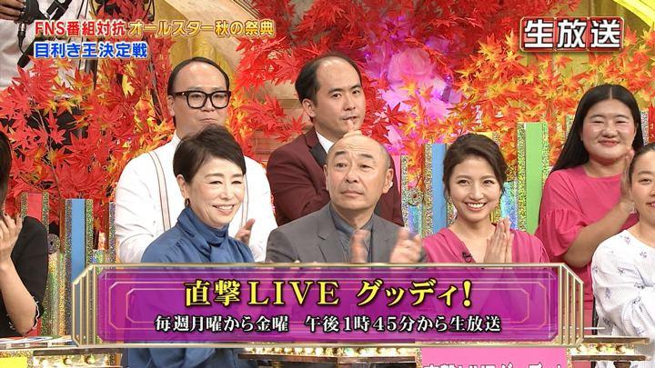 2018年10月01日三田友梨佳の画像23枚目