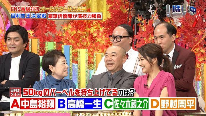 2018年10月01日三田友梨佳の画像24枚目