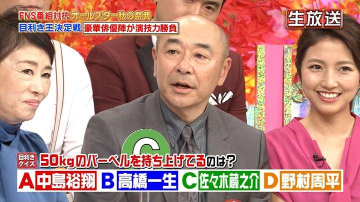 2018年10月01日三田友梨佳の画像25枚目