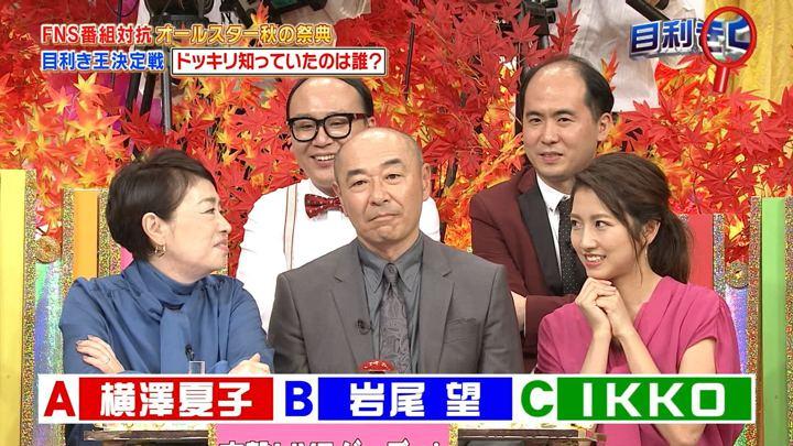 2018年10月01日三田友梨佳の画像29枚目
