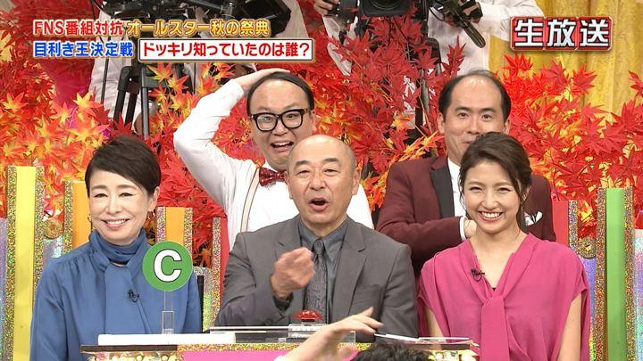 2018年10月01日三田友梨佳の画像30枚目
