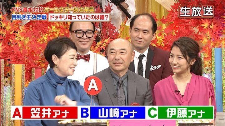 2018年10月01日三田友梨佳の画像32枚目