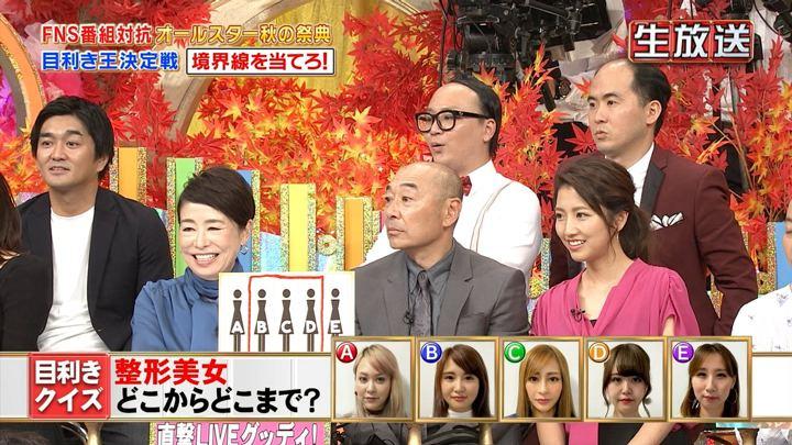2018年10月01日三田友梨佳の画像34枚目