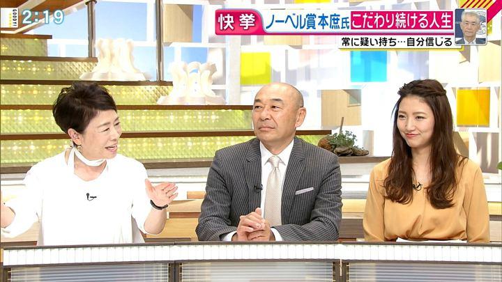 2018年10月02日三田友梨佳の画像14枚目