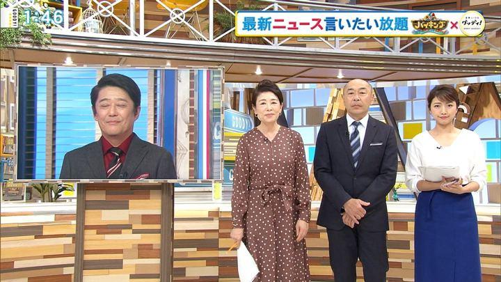 2018年10月03日三田友梨佳の画像01枚目
