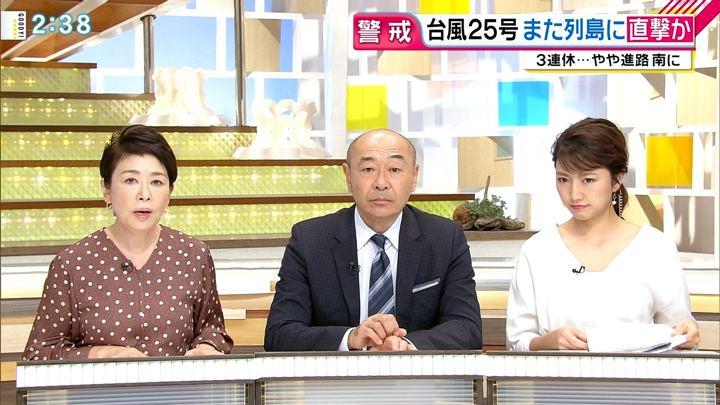 2018年10月03日三田友梨佳の画像05枚目