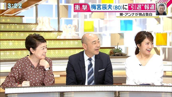 2018年10月03日三田友梨佳の画像06枚目