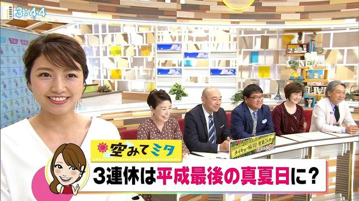2018年10月03日三田友梨佳の画像15枚目