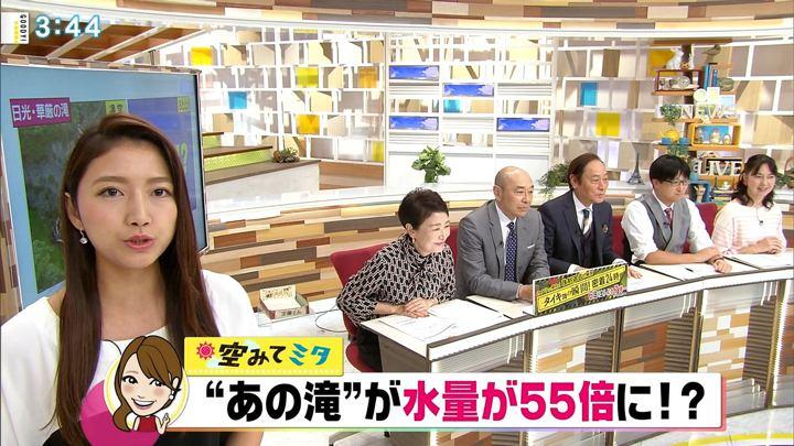 2018年10月04日三田友梨佳の画像25枚目