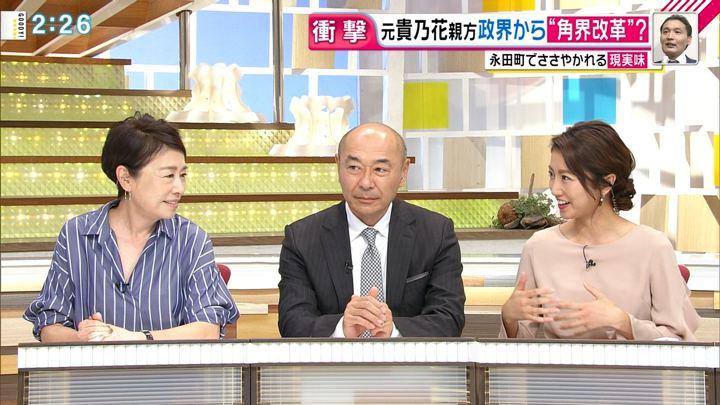 2018年10月05日三田友梨佳の画像07枚目