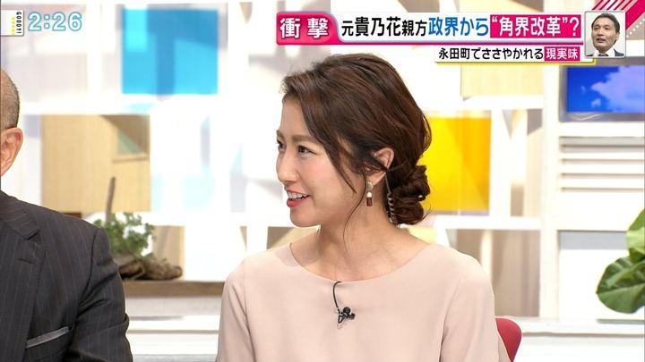 2018年10月05日三田友梨佳の画像09枚目