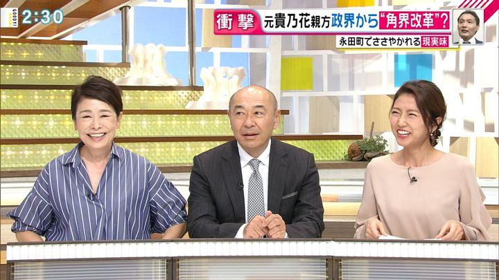 2018年10月05日三田友梨佳の画像10枚目