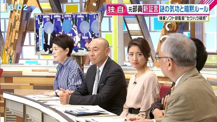 2018年10月05日三田友梨佳の画像11枚目