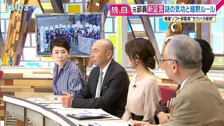 2018年10月05日三田友梨佳の画像12枚目