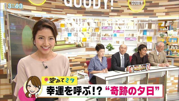 2018年10月05日三田友梨佳の画像21枚目