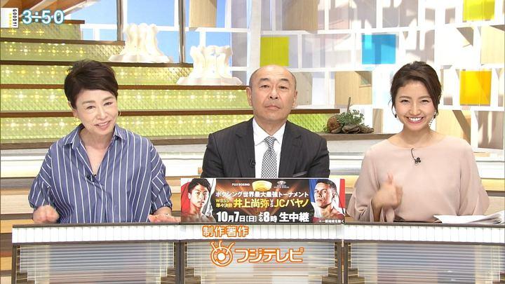 2018年10月05日三田友梨佳の画像25枚目