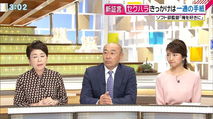 2018年10月09日三田友梨佳の画像09枚目