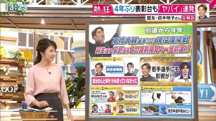 2018年10月09日三田友梨佳の画像13枚目