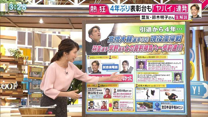 2018年10月09日三田友梨佳の画像16枚目