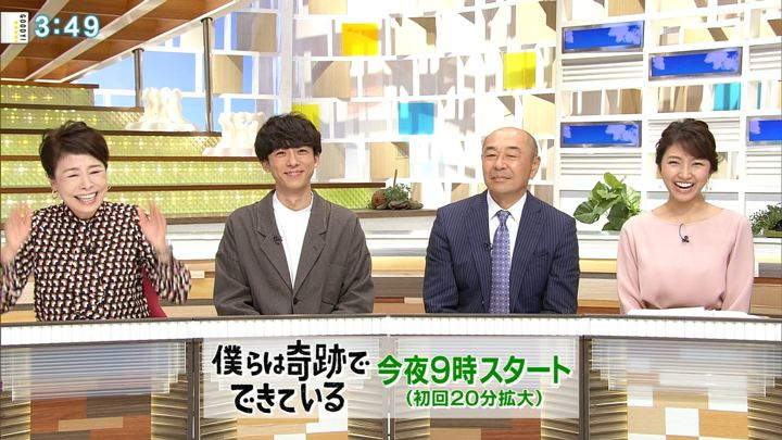 2018年10月09日三田友梨佳の画像33枚目