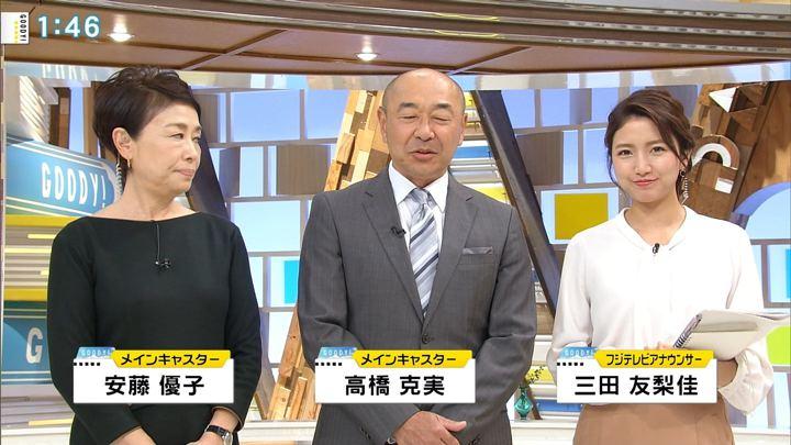 2018年10月10日三田友梨佳の画像03枚目