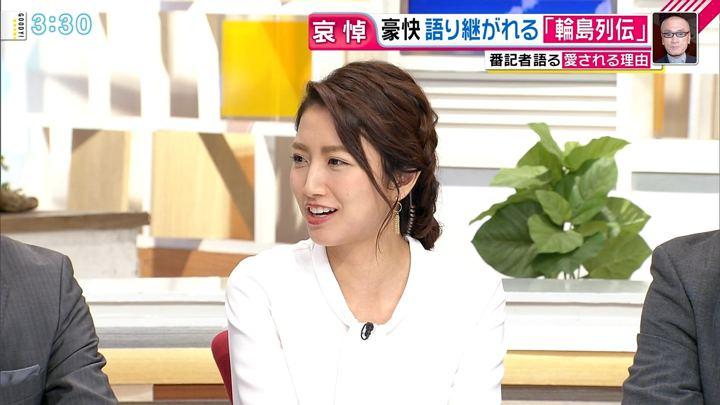 2018年10月10日三田友梨佳の画像06枚目