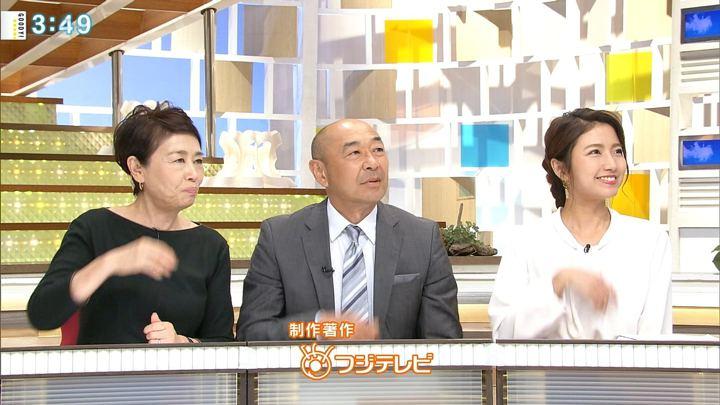 2018年10月10日三田友梨佳の画像34枚目