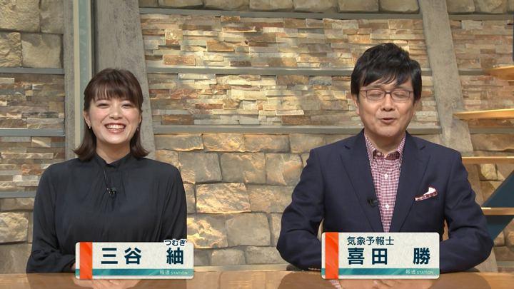 2018年10月05日三谷紬の画像03枚目