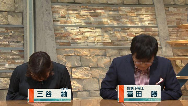 2018年10月05日三谷紬の画像04枚目