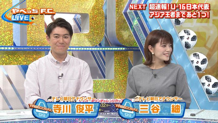 2018年10月07日三谷紬の画像02枚目