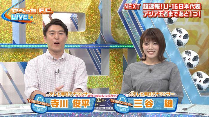 2018年10月07日三谷紬の画像03枚目