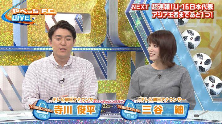 2018年10月07日三谷紬の画像04枚目