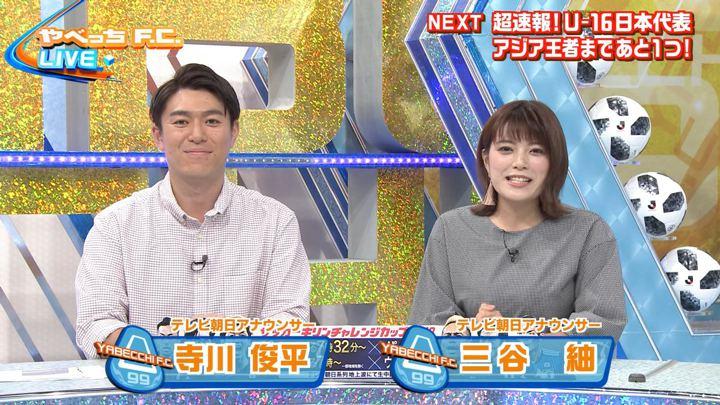 2018年10月07日三谷紬の画像06枚目