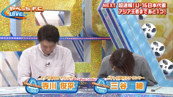 2018年10月07日三谷紬の画像07枚目