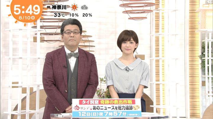 2018年08月10日宮司愛海の画像03枚目