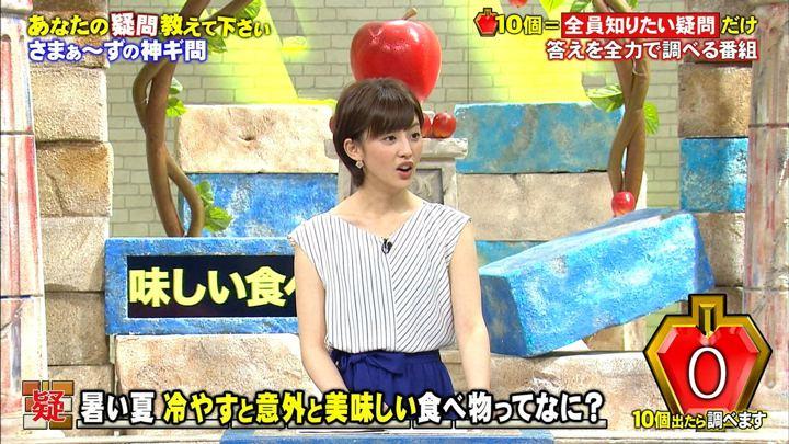 2018年08月11日宮司愛海の画像01枚目
