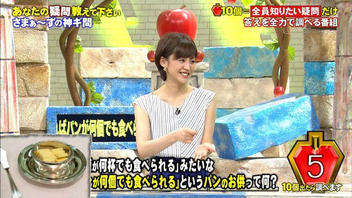 2018年08月11日宮司愛海の画像03枚目