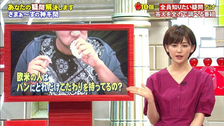 2018年08月11日宮司愛海の画像04枚目