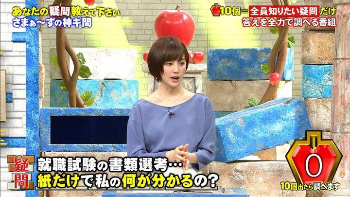 2018年08月11日宮司愛海の画像07枚目