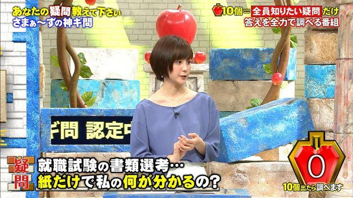2018年08月11日宮司愛海の画像08枚目