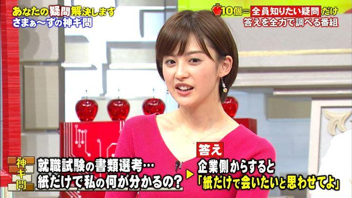 2018年08月11日宮司愛海の画像12枚目