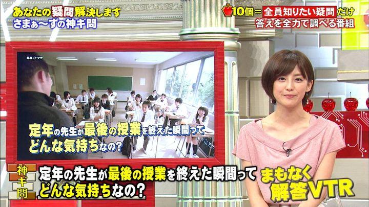 2018年08月11日宮司愛海の画像22枚目