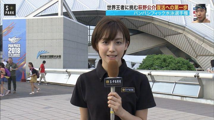 2018年08月11日宮司愛海の画像25枚目