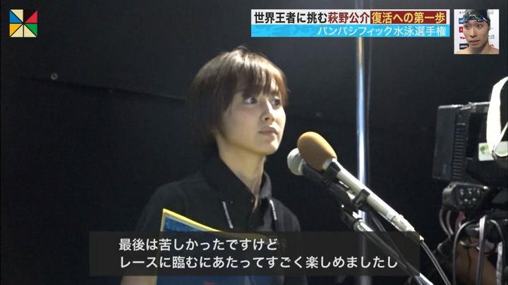 2018年08月11日宮司愛海の画像27枚目