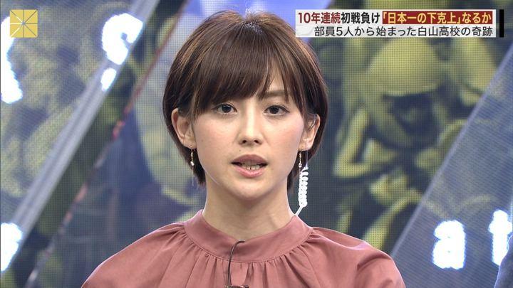 2018年08月11日宮司愛海の画像32枚目