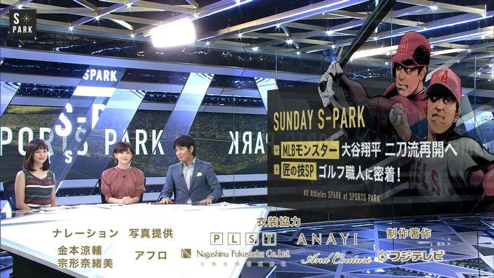 2018年08月11日宮司愛海の画像37枚目